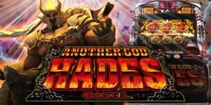 anothergod-hades