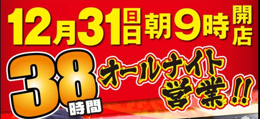 県 オールナイト 2020 三重